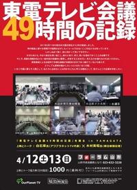「東電テレビ会議・49時間の記録」を観て