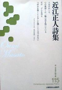 山形詩人ミーティング2014 in 新庄