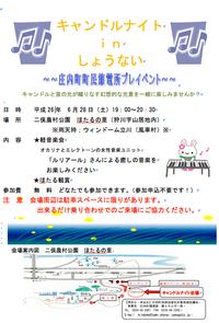 ☆キャンドルナイト in しょうない 2014☆
