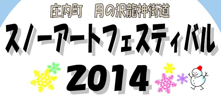 スノーアートフェスティバル2014 開催!!