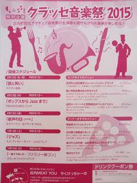 ♪クラッセ音楽祭♪