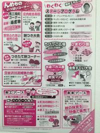 10/4(日)は、あまるめ秋まつり!!