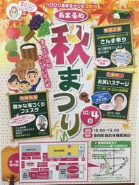 10/11(日)は、たちかわ秋まつり!!