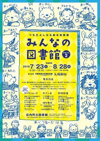 今年で10回目!つちだよしはる絵本原画展開催されます!