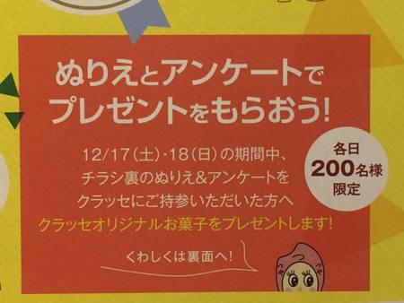 クラッセ50万人突破記念イベント開催します!!