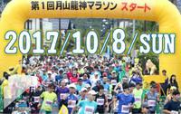 第2回 月山龍神マラソン 開催日決定!!