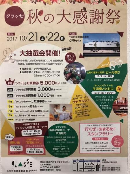 庄内町☆週末イベント情報♬