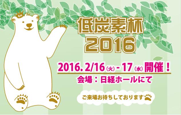 低炭素杯2016開催中!!