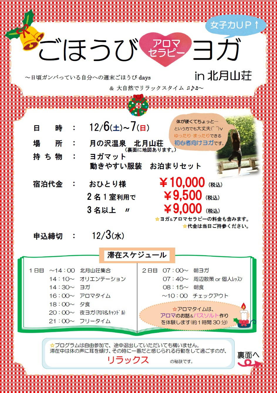【第2弾】ごほうびヨガ&アロマセラピー in 北月山荘
