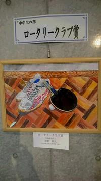 ロータリークラブ賞