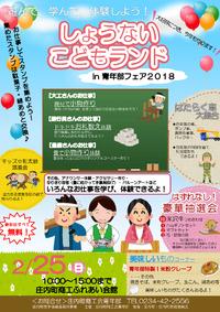 2月25日(日) しょうないこどもランド 開催!!