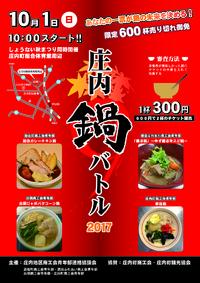 庄内鍋バトル2017 10月1日(日) 開催!