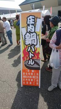庄内鍋バトル2017