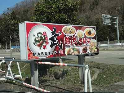 激熱中華MARUTAKE武焦がしネギ入り醤油ラーメン