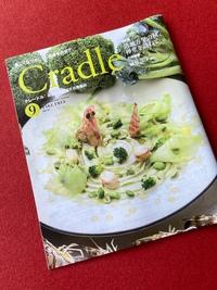 Cradle特集「清風万里の秋、禅堂を訪ねて」& 息子の反抗期