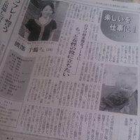 荘内日報掲載 2015/05/13 18:23:13