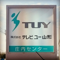 テレビユー山形で宣伝!