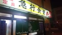 新庄といえば「とりもつラーメン」 で 急行食堂 2016/02/08 16:50:36