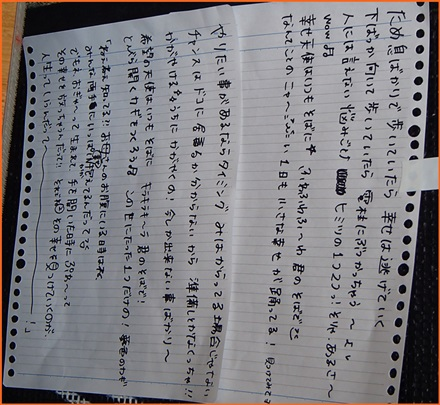 朝倉さや・山形・東京・やさしい応援歌・ありがとう