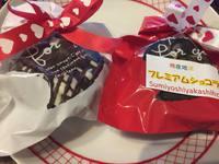焼きチョコクッキー&プレミアムショコラ