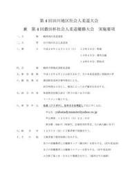 第4回薮田杯社会人柔道優勝大会(薮田dynamite!!)の実施要項について