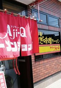 麺活in秋田
