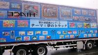夢のトラック