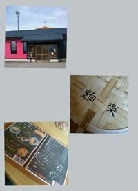 麺活in中条