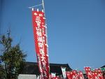 10/19   大黒天神大祭