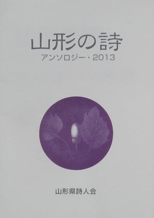 山形県詩人会アンソロジー2013