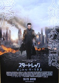 映画「スター・トレック-イントゥ・ダークネス-」感想