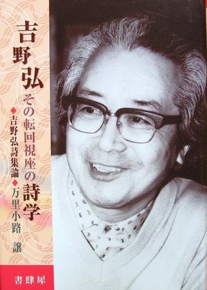 吉野弘の詩 「I was born」 について