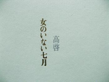 高啓新詩集『女のいない七月』