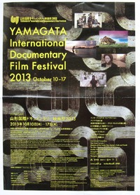 山形国際ドキュメンタリー映画際2013