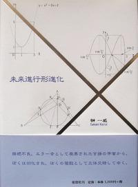 第12回山形県詩人会賞 『未来進行形進化』
