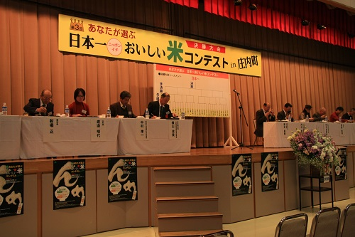 日本一おいしい米コンテスト  in  庄内町