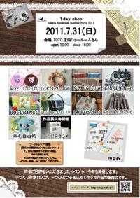 ポスター設置店のご紹介【庄内編】