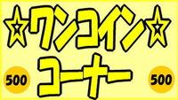 ブランド子供服が500円!
