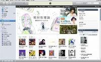 iTunes 9.1 公開、iPadとの同期に対応