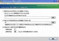 フリーソフトOutlook Express 削除メールの復元
