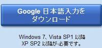 グーグル、日本語入力ソフトを無償提供