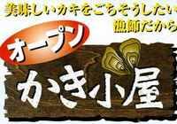 カキ小屋 食べ放題 45分食べ放題 2000円