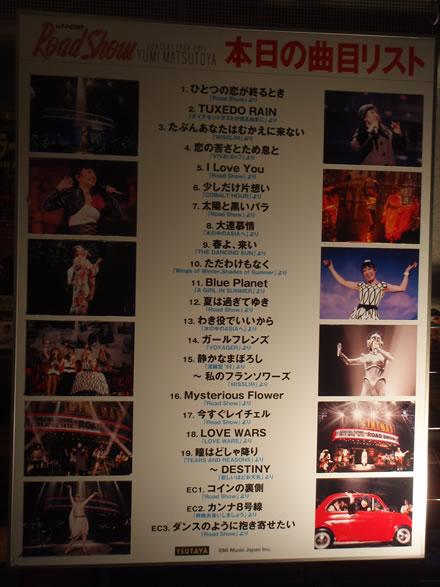 2011.11.11・ユーミン・コンサート・仙台サンプラザホール