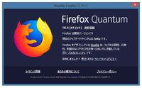 Firefox58安定版に戻す