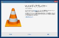 Windows定例更新にVLCメディアプレイヤー・Kinzaブラウザも更新