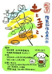 松岡窯 陶芸部 展示会 『 土と手と、』