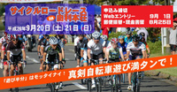 【金縛りなった】そして全く関係ないけど週末は【サイクルロードレース in 由利本荘】