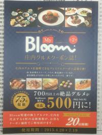 【MyBloom マイブルーム】庄内グルメクーポン誌の第2弾【購入しました】