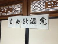 【ツール・ド・さくらんぼ終了後】長井市伊佐沢へ行ってきました