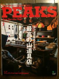 【PEAKS表紙】山形市のディセンバー【アウトドアショップ】